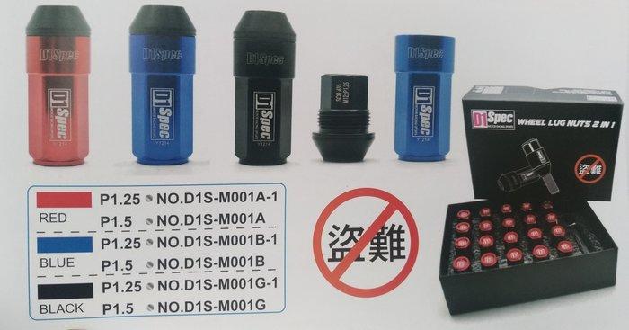 《超速動力》D1 SPEC 二合一防盜螺帽組,Toyota Honda Mazda三菱 現代 Nissan Subaru