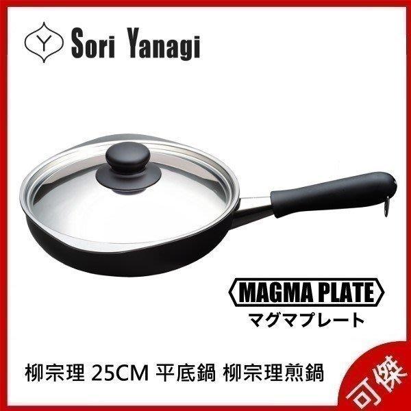 SORI YANAGI 柳宗理 25CM 平底鍋 柳宗理煎鍋 日本製  岩漿板加工處理 2020最新款 可傑