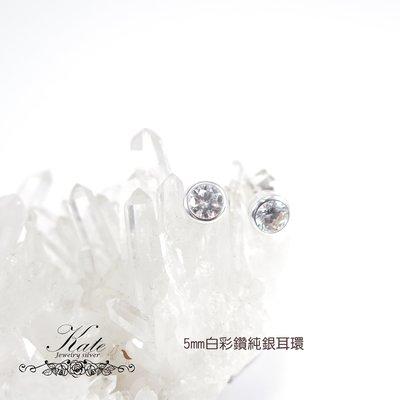特價爆款 5mm白鑽純銀耳環 銀飾 上班上課好搭 基本款 925純銀寶石耳環/生日禮物情人禮/KATE銀飾