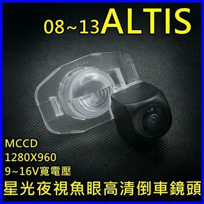 豐田 08~13 ALTIS 星光夜視 1280X960 寬電壓輸入 六層玻璃鏡片 175度魚眼超廣角倒車鏡頭