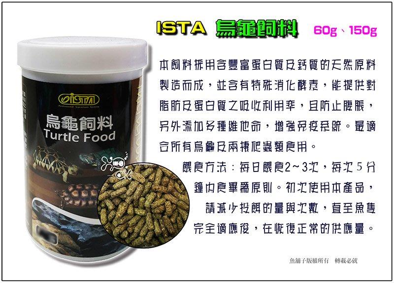 【魚舖子水族】ISTA烏龜飼料 (150g裝) ~便宜賣