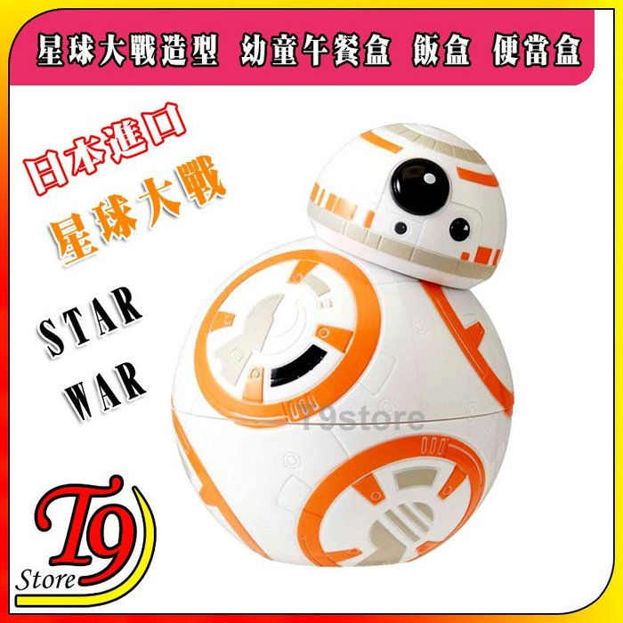 【T9store】日本進口 Star War (星球大戰) 造型 幼童午餐盒 飯盒 便當盒