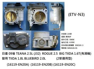 電子節氣門-日產 09後TEANA (J32) 2.5L , ROGUE 2.5 , BIG TIIDA 1.6T有渦輪