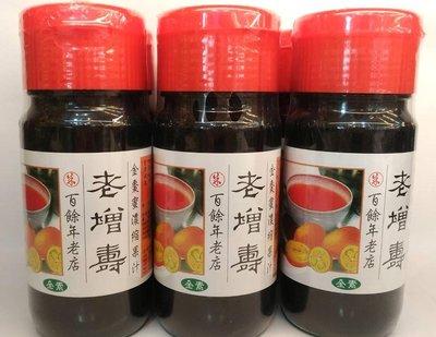 老增壽金棗蜜濃縮果汁