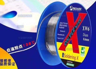 含稅 香港維修佬138度 低溫無鉛焊錫絲 0.5mm/0.6mm 焊錫線 蘋果IPX XS XR Xs MAX低溫焊錫絲