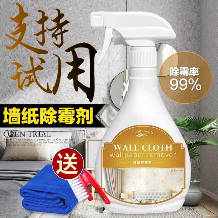 DREAM-墻布墻紙除霉劑去霉斑清潔劑壁紙發霉修復除霉菌白墻去霉味噴霧劑