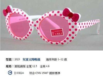 台中太陽眼鏡 兒童太陽眼鏡 品牌 抗uv眼鏡 太陽眼鏡 小孩眼鏡 自行車眼鏡 防風眼鏡 墨鏡 單車眼鏡