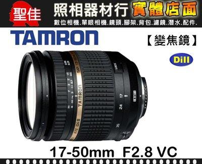 【B005 平行輸入】TAMRON SP AF17-50mm F2.8 XR Di II VC LD 四級防手震