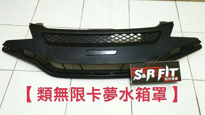 類無限卡夢紋水箱罩 for Honda Fit3