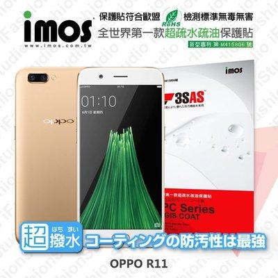 【愛瘋潮】急件勿下 OPPO R11 iMOS 3SAS 防潑水 防指紋 疏油疏水 螢幕保護貼