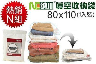 BO雜貨【SP324】加厚 納川真空收納袋 真空袋 壓縮袋 棉被衣物收納(80*110CM1入)