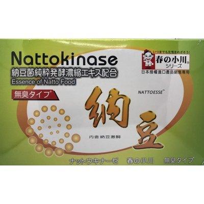 『熱銷推薦』安博氏 日本 春之小川 納豆萃取複合軟膠囊-買就送高純度魚油