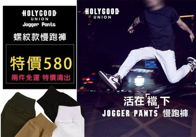 【Admonish 】原創 HOLLY -GOOD- 全台最強 Jogger Pants 頂級慢跑褲 五色 買一送一