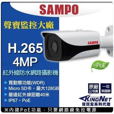 SAMPO 聲寶 防水槍型紅外線 網路攝影機 400萬畫素 插卡 H.265 POE 4MP