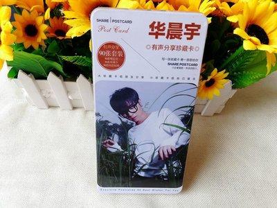 【預購】花花《華晨宇鐵盒明信片》周邊同款寫真明信片90張