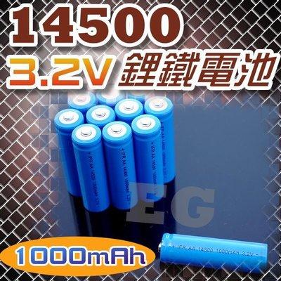 現貨 光展14500 3.2V 1000mAh 鋰鐵電池 3.2V磷酸鐵鋰AA 節能 大小如3號電池 14500充電電池