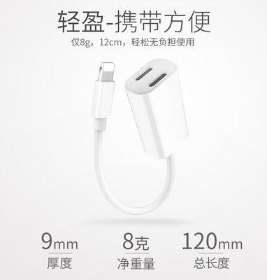 iPhone Lightning轉接頭 i7 i8 ix轉接線 轉接頭 iphone轉接器 充電線 耳機轉接頭 二合一
