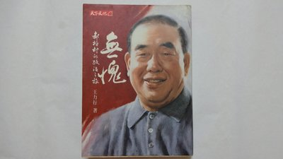 【微笑屋】無愧~~郝柏村的政治之旅  王力行著  天下文化出版042
