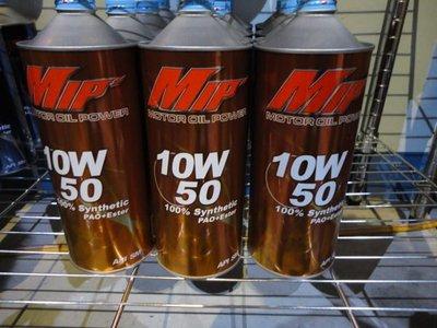 【炬霸科技】鴻揚 日本 MIP 機油 10W50 4T 1L 鐵罐 全合成 新 勁戰 4代 四代 JET S BWS R