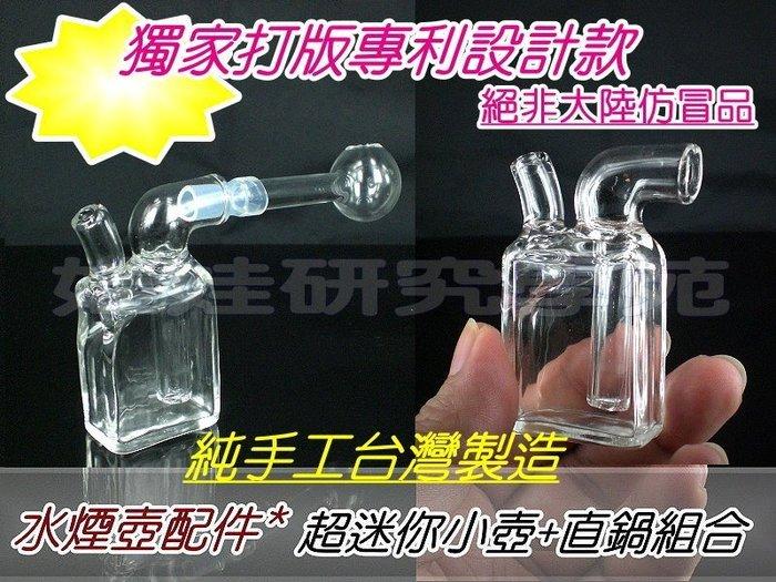 ㊣娃娃研究學苑㊣滿499元免運費 1代 強化琉璃 純手工 史上最小的水煙斗 水煙壺 整組 (A128)