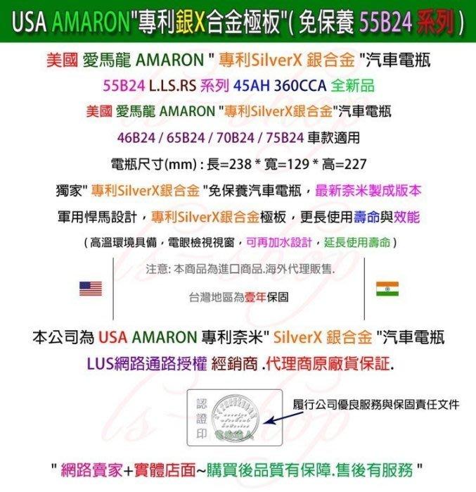 【鋐瑞電池】DIY自取交換價 愛馬龍 汽車電瓶 AMARON 55B24R SWIFT SX4 吉米 46B24R