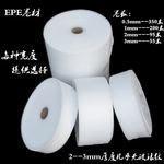 【EPE珍珠棉卷材-寬45cm-四厚度...