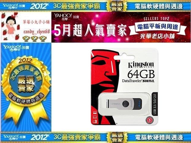 【35年連鎖老店】金士頓 DTSWIVL 64G USB3.1 隨身碟有發票/5年保固/DTSWIVL-64G