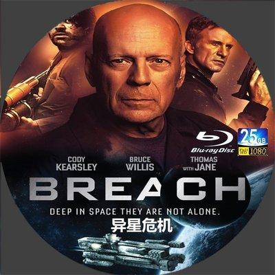☆炫彩影視☆藍光電影碟 藍光碟片 異星危機/異種獵殺 Breach (2020)