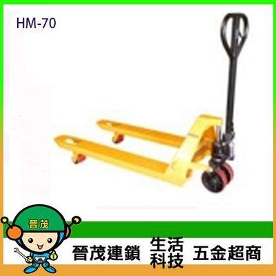 [晉茂五金] 油壓拖板車 HM-70 耐重2000公斤 PU單輪 請先詢問價格和庫存