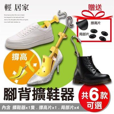 腳背擴鞋器 墊高腳背擴鞋長定型擴鞋器 撐鞋器 鞋撐鞋楦擴鞋器-輕居家8167