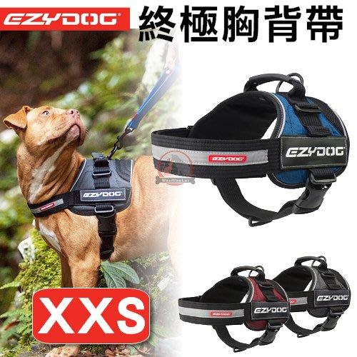 汪旺來【免運】澳洲 EZYDOG終極胸背帶XXS號/小型犬-三種顏色可選;需另外加購牽繩/拉繩