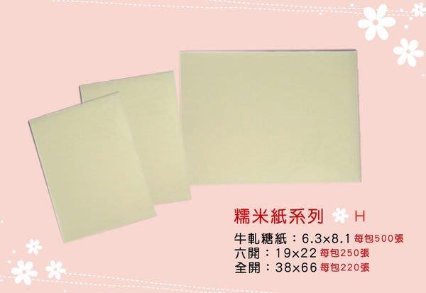 【牛軋糖糯米紙】6.5X7.5公分 ,花生糖.喜糖.餅乾西點包覆成型用糖果紙,可食用