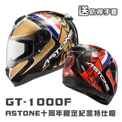 【魔速安全帽】ASTONE GT1000F 透明碳纖 全罩式 送防摔手套 內墨鏡 雙鏡片 安全帽 雙D扣 碳纖維