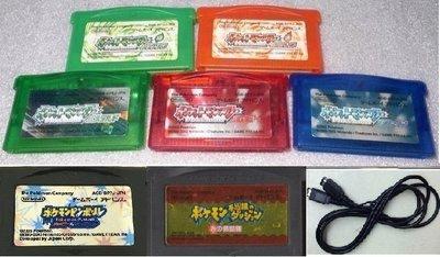 GBA 神奇寶貝 口袋怪獸 紅寶石版 綠寶石版 藍寶石版 火紅版 葉綠版