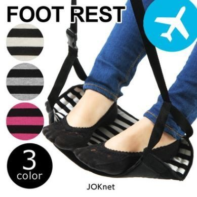 【熱銷補貨中】旅行坐飛機歇腳吊床高鐵腳踏板長途舒緩腳部疲勞