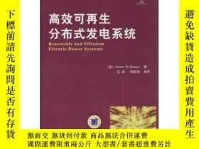 簡書堡高效可再生分佈式發電系統[Renewableand Efficient Electric Po奇摩180559