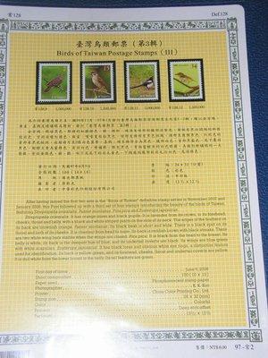 【愛郵者】〈活頁卡〉消失的*台灣*郵政 97年 台灣鳥類(三) 4全(高面值) 上品 直接買 / 常128 L97-常2