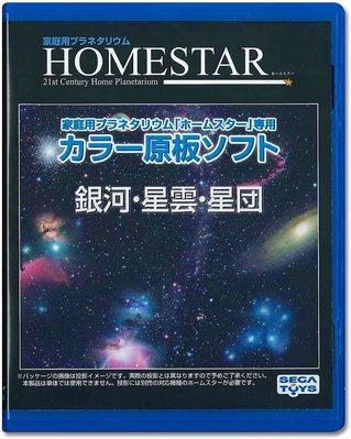銀河星團 HOMESTAR Classic星空投影機 專用投影片 四季星空 北半球星座圖 太陽系惑星 LUCI日本代購