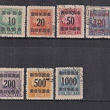 [包5] 38年中央版改值金圓包裹郵票7全舊票