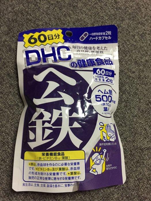 日本🇯🇵DHC 公鐵60天份-郵寄掛號免運費