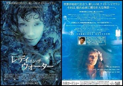 X~西洋電影[水中的女人]保羅吉馬蒂,布萊絲達拉絲霍華-日本電影宣傳小海報07-58