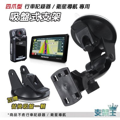 支架王 四爪型 行車記錄器 吸盤式支架組合~衛星導航 PAPAGO/CARCAN/TRYWIN 可用 (DD04B)