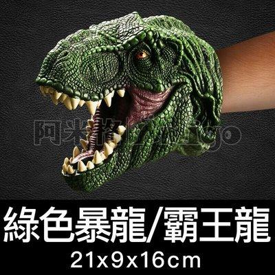 阿米格Amigo│恐龍手套 手偶 動物手套 綠色暴龍 霸王龍 仿真模型 道具 恐龍 dinosaur 侏儸紀世界 萬聖節 Halloween