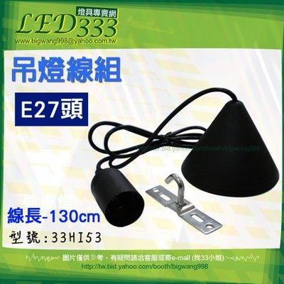 §LED333§(33Hi53)簡約單吊燈 白/黑兩色 E27規格 自行DIY 可加購LED燈泡