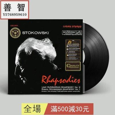 LSC2471452 斯托科夫斯基 狂想曲集 RHAPSODIES 45RPM 2LP黑膠唱片 CD 唱片 碟片【善智】