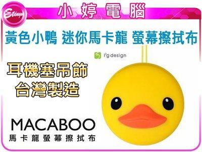 【小婷電腦*手機】全新 macamini duck 黃色小鴨 迷你馬卡龍 螢幕擦拭布 耳機塞吊飾/含稅
