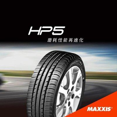 【頂尖】全新瑪吉斯輪胎HP5 205/55-16 國產中高階輪胎 抓地力 排水性擁有一定水準力