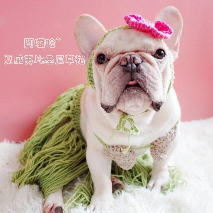 寵物搞笑夏威夷草裙 汪星人喵星人比基尼變身裝拍照道具_☆優購好SoGood☆