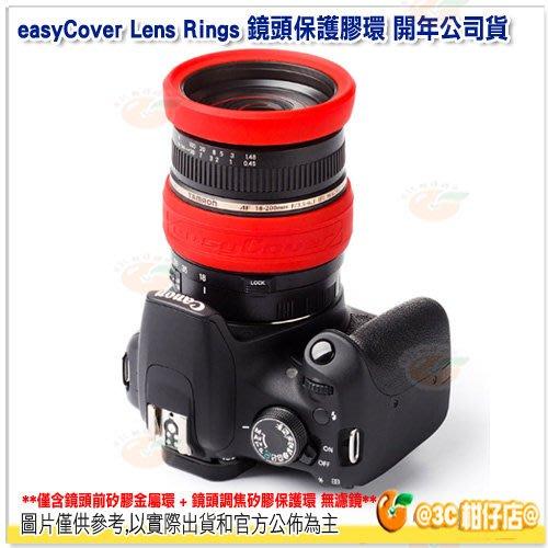 @3C 柑仔店@ easyCover LR58R Lens Rims 58mm 鏡頭保護環 紅 公司貨 金鐘套 保護環