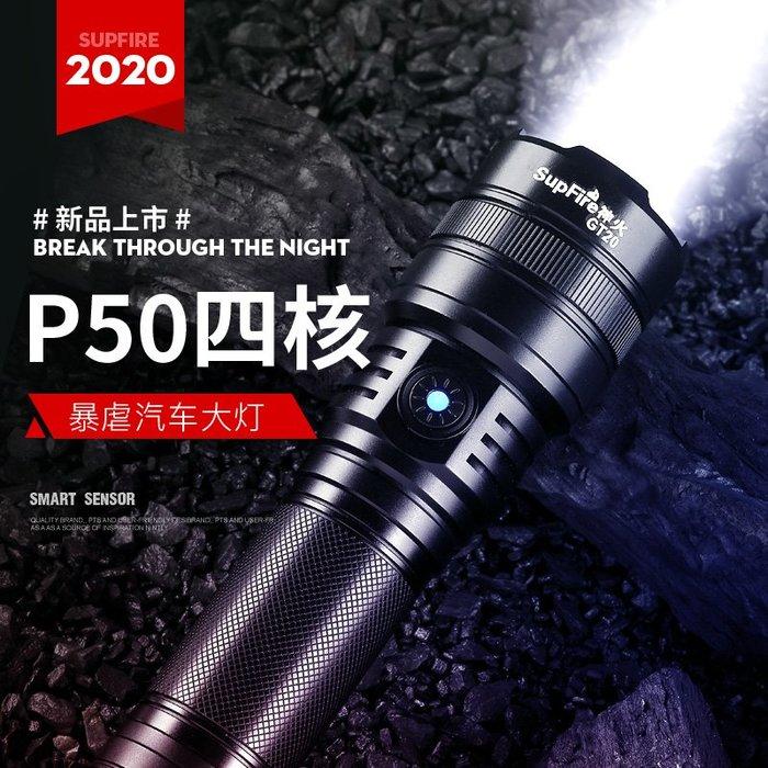 GT20超強光手電筒充電遠射超亮戶外超長續航強光照明